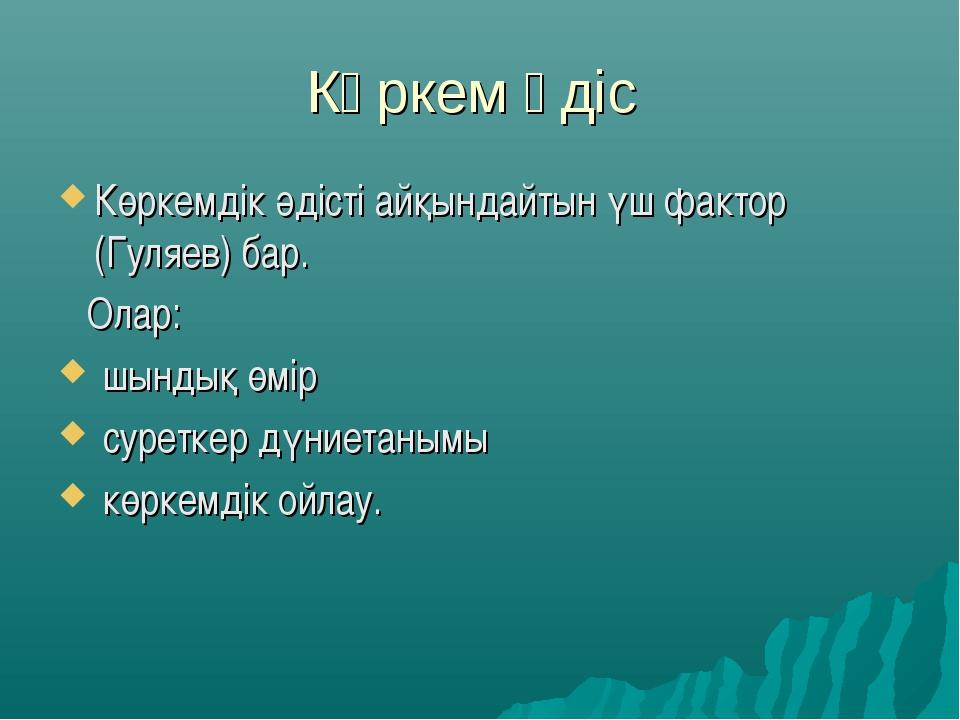 Көркем әдіс Көркемдік әдісті айқындайтын үш фактор (Гуляев) бар. Олар: шындық...
