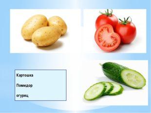 Картошка Помидор огурец