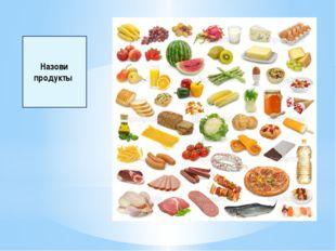 Назови продукты.