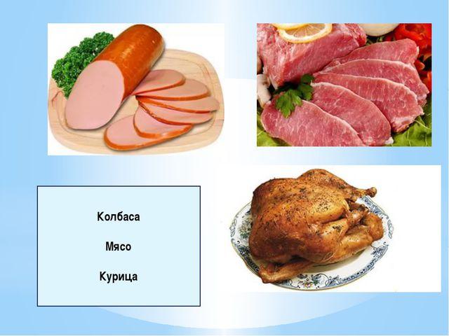 Колбаса Мясо Курица
