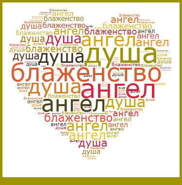D:\Татьяна\Школа\2015-2016\Облако слов\Сердце.jpg