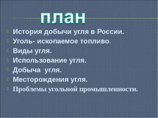 История добычи угля в России. Уголь- ископаемое топливо. Виды угля. Использов
