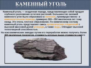 Каменный уголь— осадочная порода, представляющая собой продукт глубокого ра