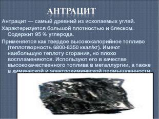 Антрацит— самый древний из ископаемых углей. Характеризуется большой плотнос