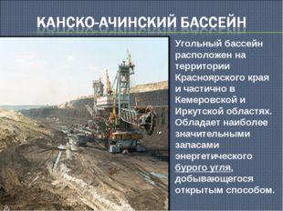 Угольный бассейн расположен на территории Красноярского края и частично в Ке