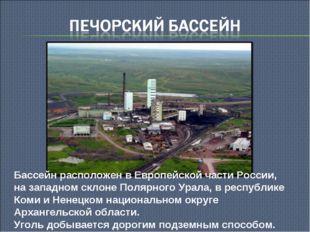 Бассейн расположен в Европейской части России, на западном склоне Полярного У