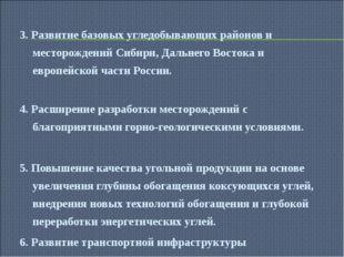3. Развитие базовых угледобывающих районов и месторождений Сибири, Дальнего В