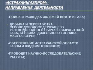 -ПОИСК И РАЗВЕДКА ЗАЛЕЖЕЙ НЕФТИ И ГАЗА; ДОБЫЧА И ПЕРЕРАБОТКА СЕРОВОДОРОДОСОД