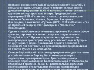 Поставки российского газа в Западную Европу начались с конца 60-х годов. Сего