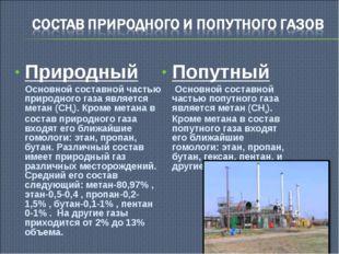 Природный Основной составной частью природного газа является метан (CH4). Кро