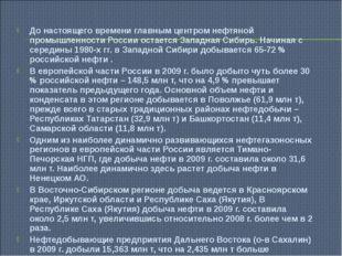 До настоящего времени главным центром нефтяной промышленности России остается