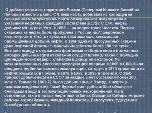 О добыче нефти на территории России (Северный Кавказ и бассейны Печоры) изве