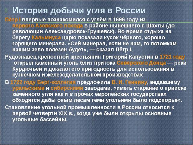 История добычи угля в России Пётр Iвпервые познакомился с углём в1696 году...