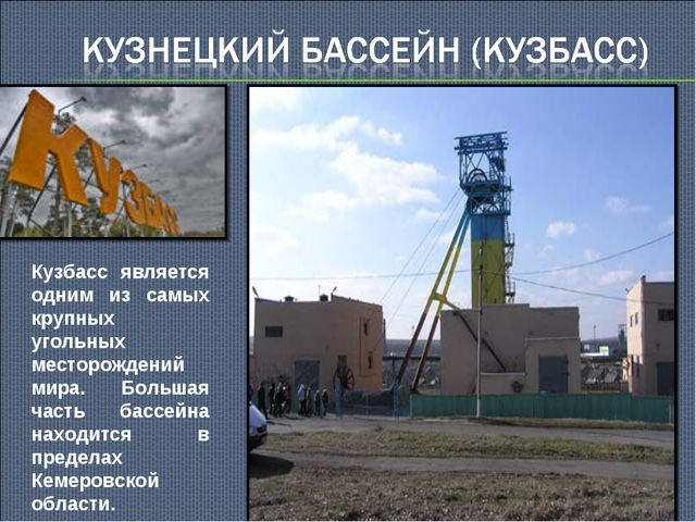 Кузбасс является одним из самых крупных угольных месторождений мира. Большая...