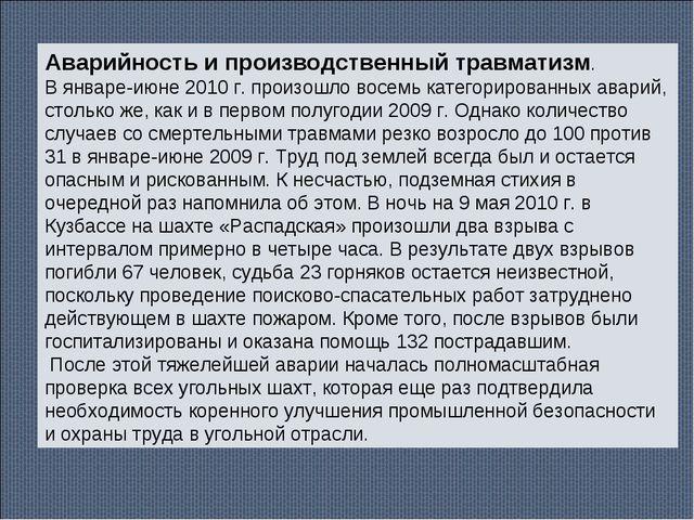 Аварийность и производственный травматизм. Вянваре-июне 2010 г. произошло во...