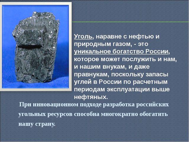 При инновационном подходе разработка российских угольных ресурсов способна м...