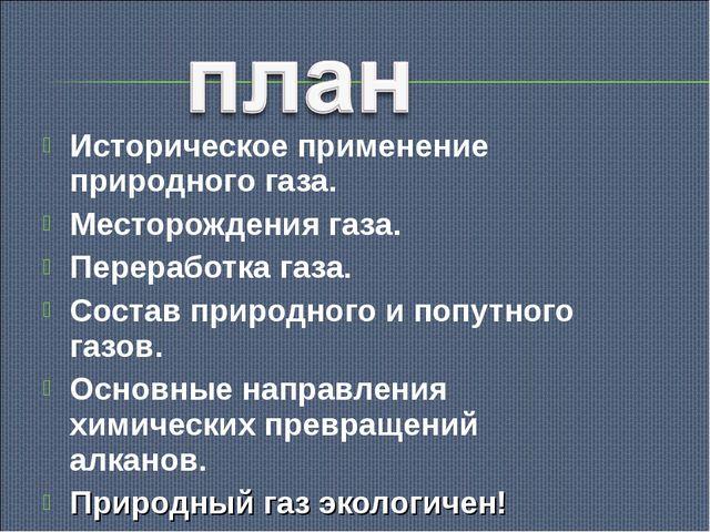 Историческое применение природного газа. Месторождения газа. Переработка газа...