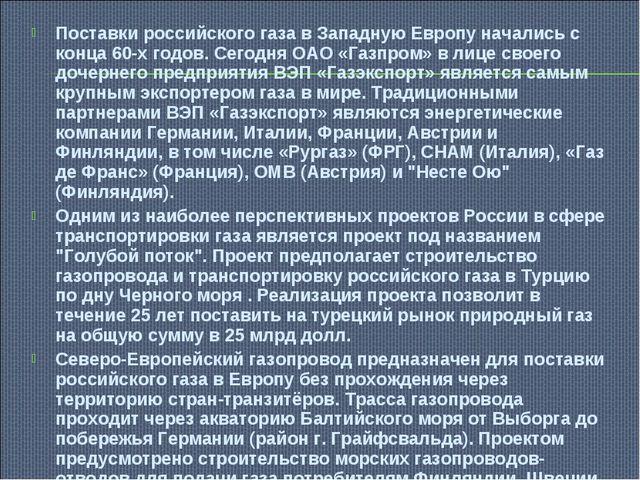 Поставки российского газа в Западную Европу начались с конца 60-х годов. Сего...