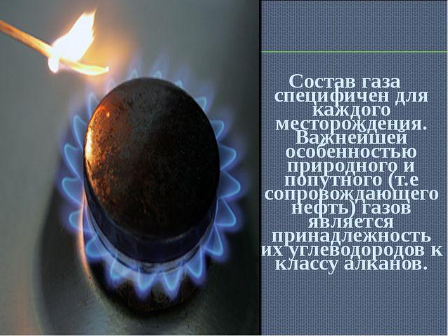 Состав газа специфичен для каждого месторождения. Важнейшей особенностью прир...