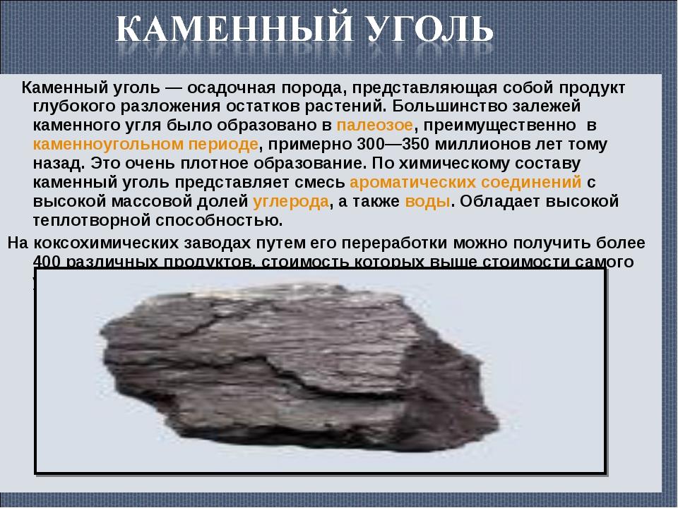 Каменный уголь— осадочная порода, представляющая собой продукт глубокого ра...