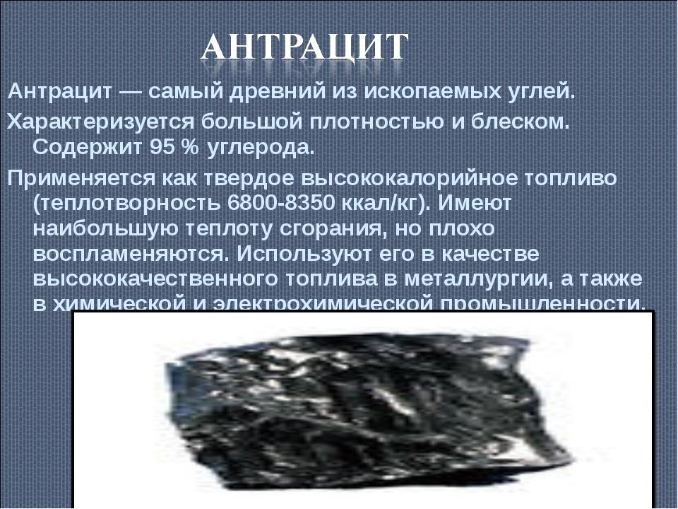 Антрацит— самый древний из ископаемых углей. Характеризуется большой плотнос...