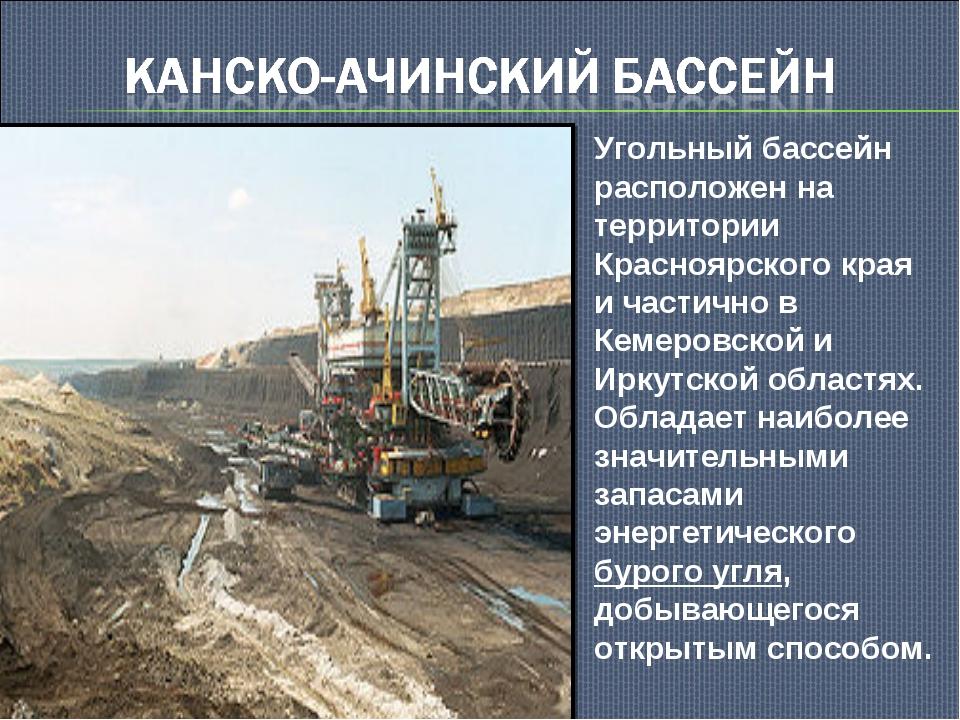 Угольный бассейн расположен на территории Красноярского края и частично в Ке...