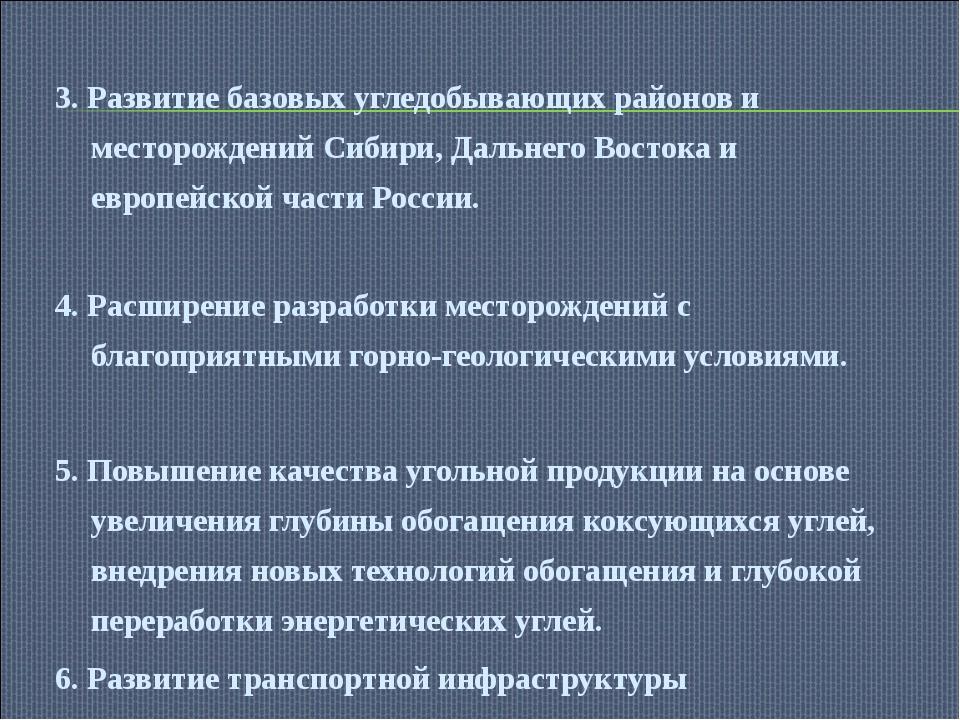 3. Развитие базовых угледобывающих районов и месторождений Сибири, Дальнего В...