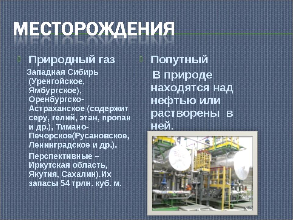 Природный газ Западная Сибирь (Уренгойское, Ямбургское), Оренбургско-Астрахан...