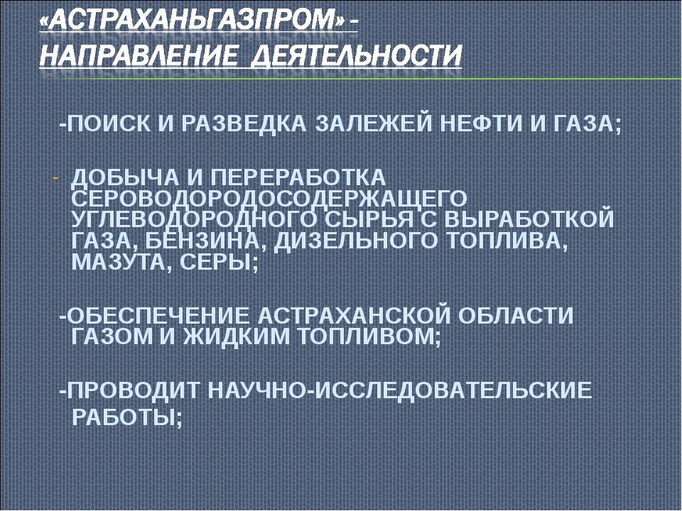-ПОИСК И РАЗВЕДКА ЗАЛЕЖЕЙ НЕФТИ И ГАЗА; ДОБЫЧА И ПЕРЕРАБОТКА СЕРОВОДОРОДОСОД...