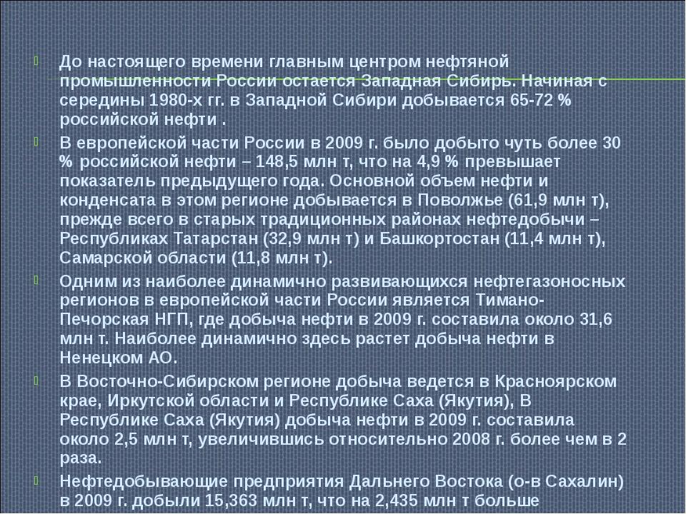 До настоящего времени главным центром нефтяной промышленности России остается...