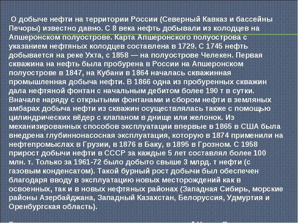 О добыче нефти на территории России (Северный Кавказ и бассейны Печоры) изве...