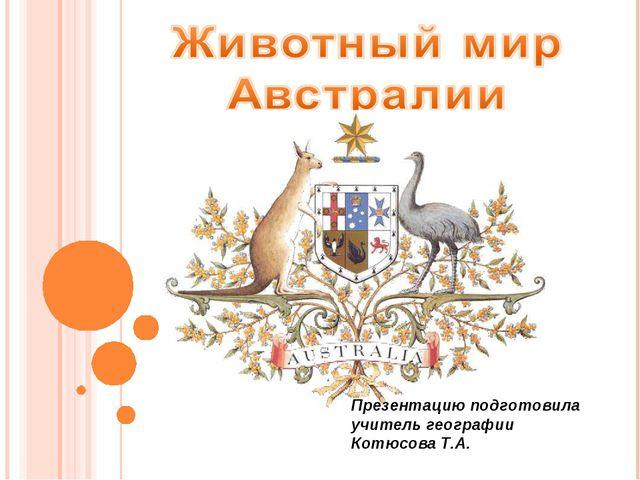 Презентацию подготовила учитель географии Котюсова Т.А.