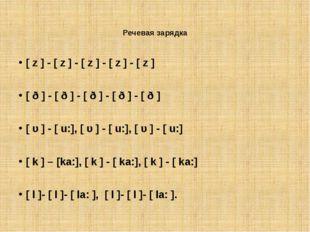 Речевая зарядка [ z ] - [ z ] - [ z ] - [ z ] - [ z ] [ ð ] - [ ð ] - [ ð ] -
