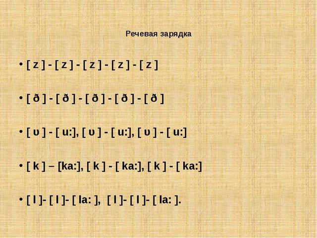 Речевая зарядка [ z ] - [ z ] - [ z ] - [ z ] - [ z ] [ ð ] - [ ð ] - [ ð ] -...