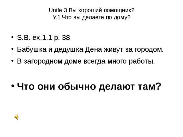Unite 3 Вы хороший помощник? У.1 Что вы делаете по дому? S.B. ex.1.1 р. 38 Ба...