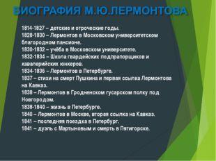 1814-1827 – детские и отроческие годы. 1828-1830 – Лермонтов в Московском уни