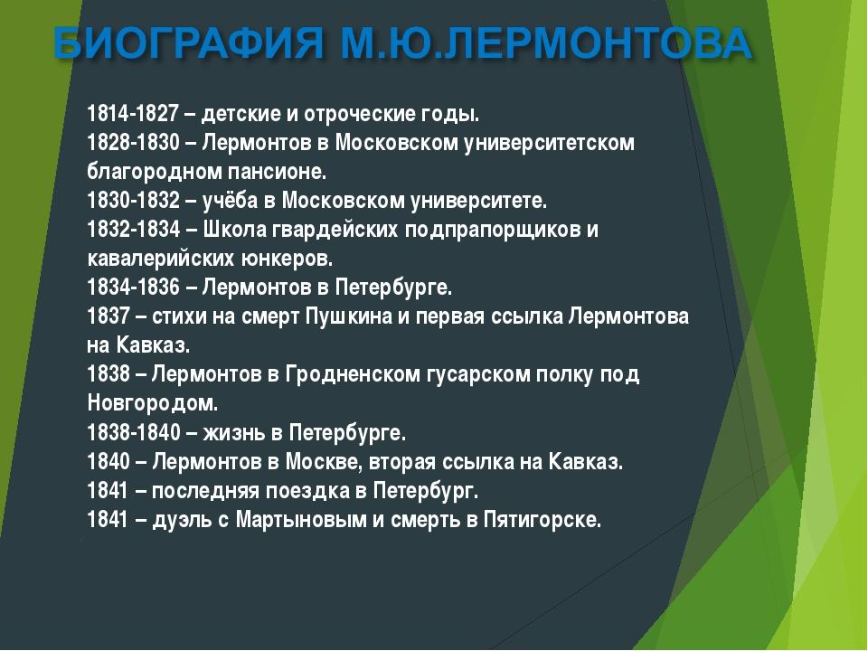 1814-1827 – детские и отроческие годы. 1828-1830 – Лермонтов в Московском уни...