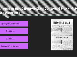 Деятельность народнической организации «Народная воля» относит