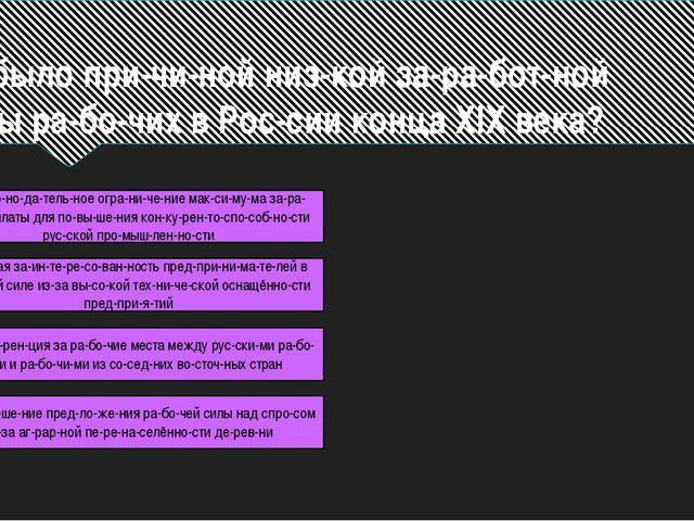 Что было причиной низкой заработной платы рабочих в России конца XIX...