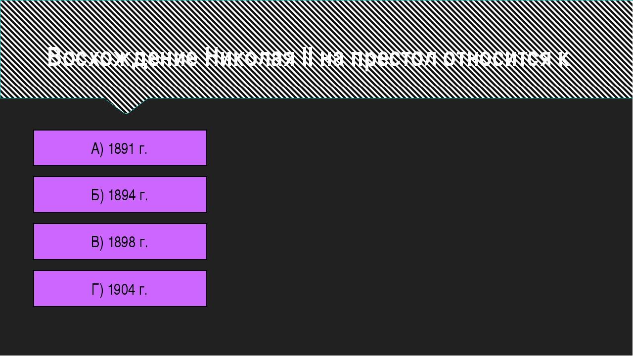 Восхождение Николая II на престол относится к А) 1891 г. В) 1898 г. Б) 1894 г...