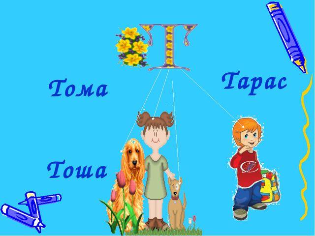 Тарас Тома Тоша