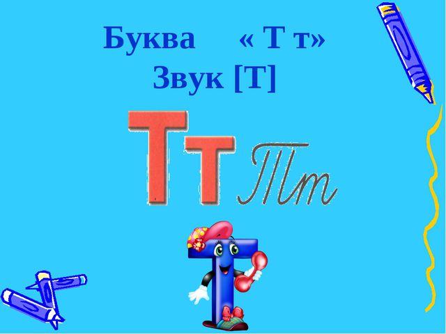 Буква « Т т» Звук [T]
