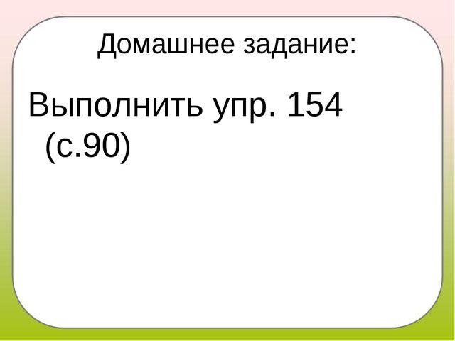 Домашнее задание: Выполнить упр. 154 (с.90)