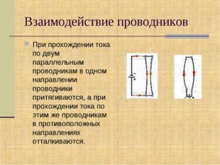 Взаимодействие проводников При прохождении тока по двум параллельным проводни