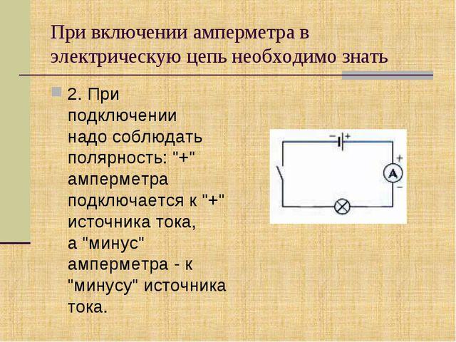 При включении амперметра в электрическую цепьнеобходимо знать 2. При подключ...