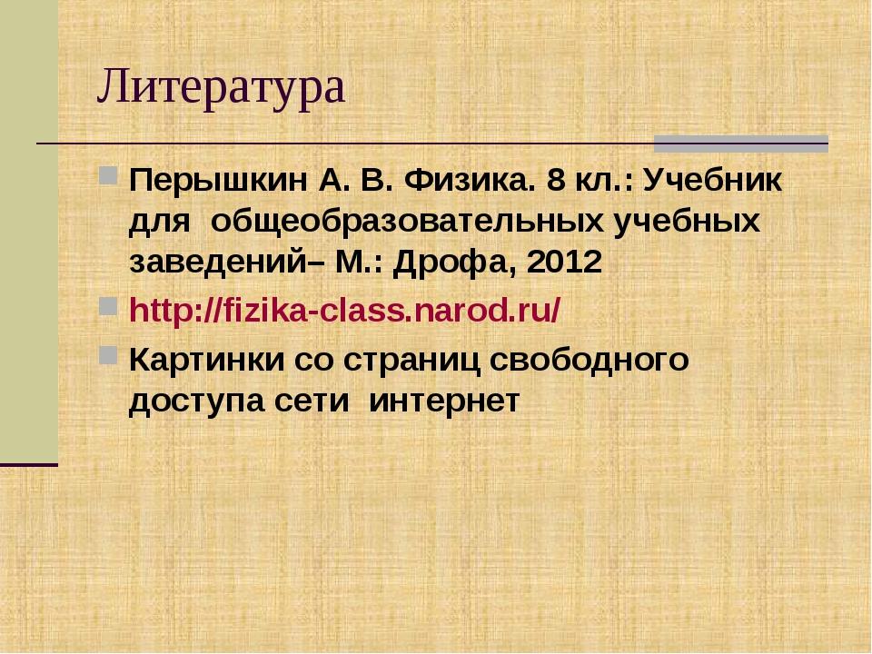 Литература Перышкин А. В. Физика. 8 кл.: Учебник для общеобразовательных учеб...
