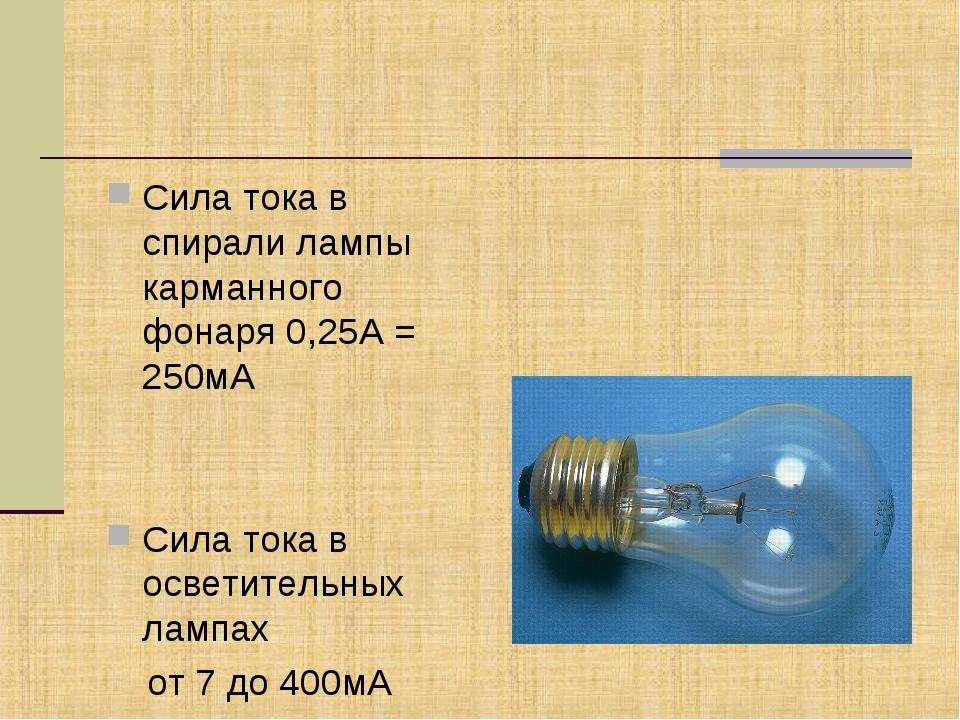 Сила тока в спирали лампы карманного фонаря 0,25А = 250мА Сила тока в осветит...