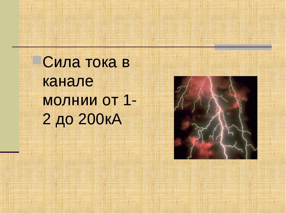 Сила тока в канале молнии от 1-2 до 200кА