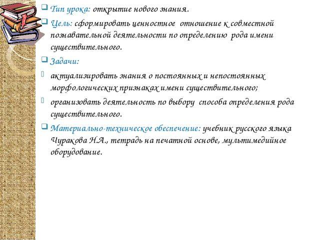 Тип урока: открытие нового знания. Цель: сформировать ценностное отношение к...