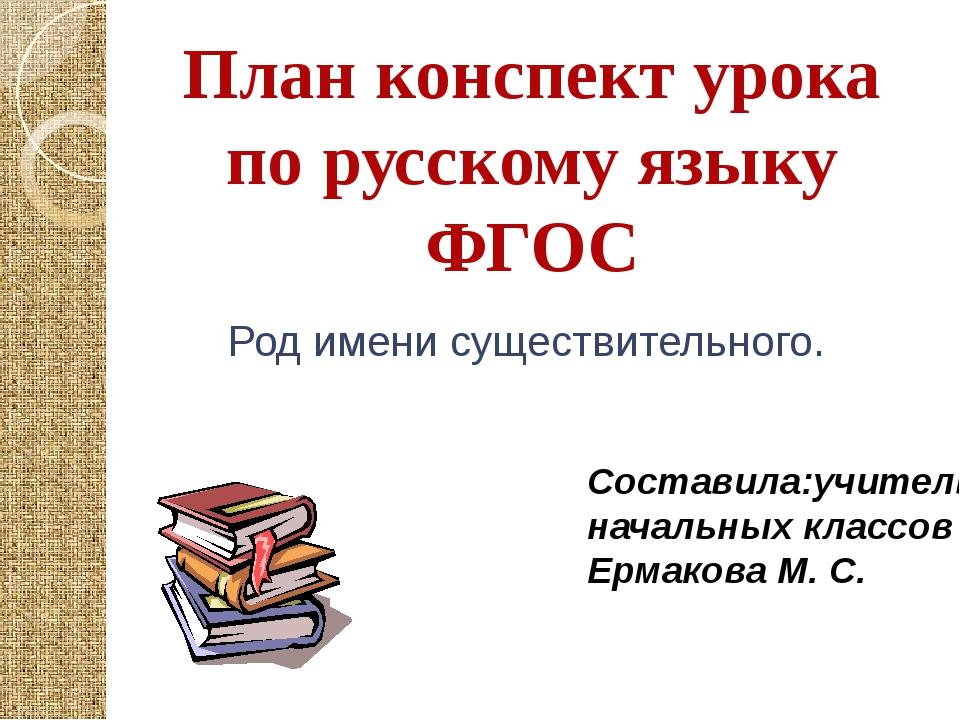 Составила:учитель начальных классов Ермакова М. С. План конспект урока по рус...